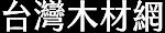 台灣木材網 Logo