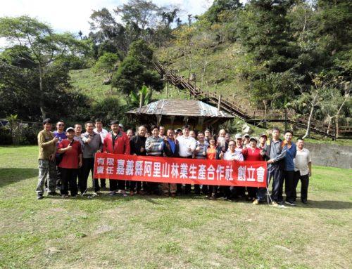 嘉義縣首發-賀「阿里山林業生產合作社」成立