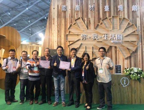 國產材臺灣館「你。我。生活圈」 再度榮獲第30屆國際建築建材大展優良參展企業形象獎