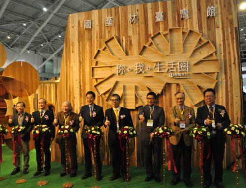 2018國際建材展 國產材臺灣館「你。我。生活圈」重磅開啟