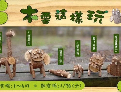 邀請親子同遊林場,羅東自然教育中心「木要這樣玩+池畔賞鳥趣」!