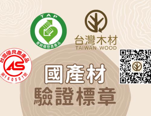 林務局10年首度重啟貴重木標售 投標須先申請QR code (新增109年林務局各林管處辦理貴重木標售處分期程表)