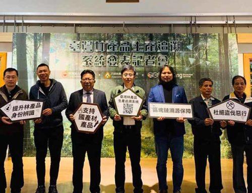 臺灣木竹材將有身分證了 全球首創應用區塊鏈的林產品追溯系統正式上線