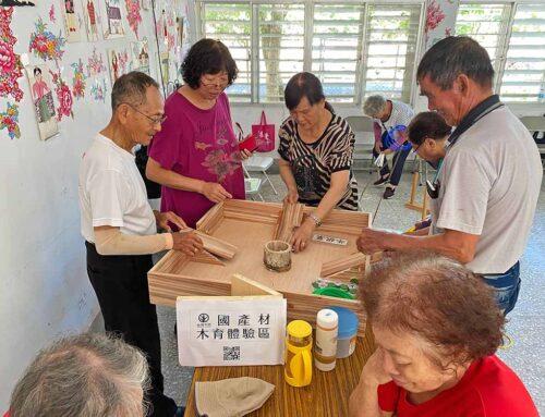 木育品變身課程教具 服務社區高齡長者