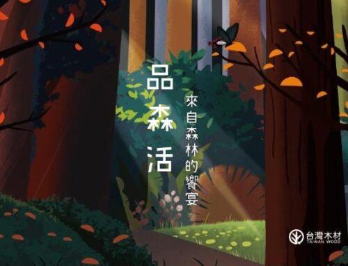 「2020 品森活-來自森林的饗宴」台灣國產材展覽暨開幕分享會