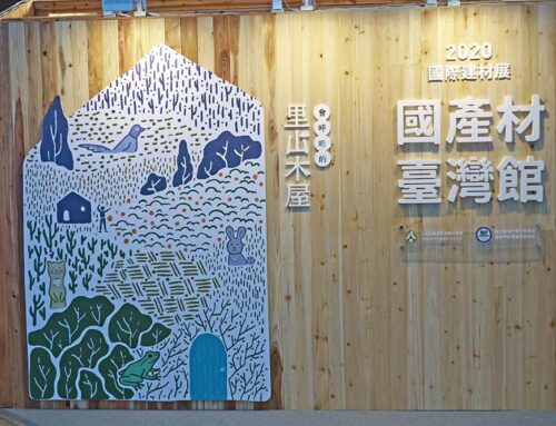 「蓋一棟會呼吸的里山木屋」 國產材臺灣館四度登場臺北國際建材展
