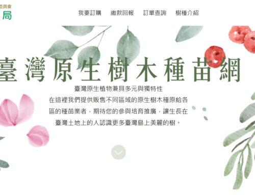 林務局「臺灣原生樹木種苗網」啟用開賣! 育苗業商限定 歡迎入內尋寶